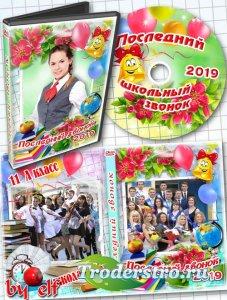 Набор dvd для видео школьного последнего звонка - Школа, не скучай без нас