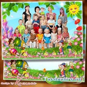 Фоторамка для фото группы в детском саду - Наш любимый детский сад, здесь р ...