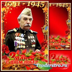 Рамка для Фотошопа - Великий праздник, День Победы! Мы помним подвиг наших  ...
