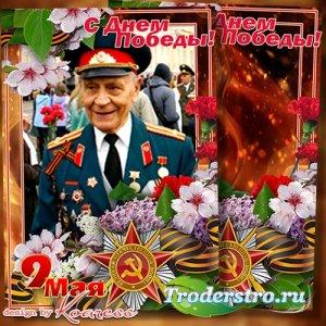 Фоторамка-открытка к Дню Победы - День Победы - праздник самый главный