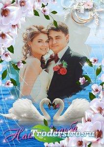 Рамка в формате psd - Наша свадьба