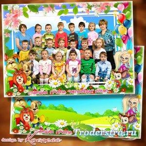 Фоторамка для фото группы детей в детском саду - Спешим мы утром в детский  ...