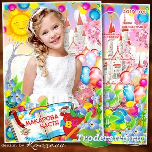 Рамка для детского портрета и виньетка для детского сада - Сегодня мы выпус ...