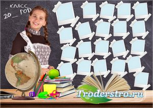Школьная рамка для портрета с виньеткой - До свидания школа, до новой встре ...