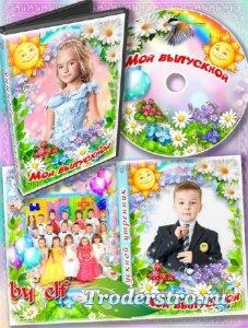 Детский набор dvd для видео выпускного утренника в детском саду - Стали мы  ...