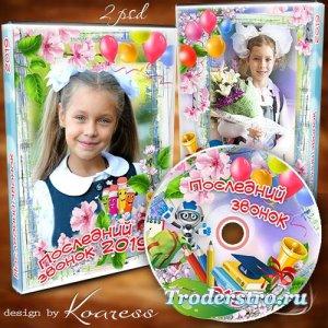 Детский набор из обложки и задувки для диска со школьным видео - Звенит зво ...