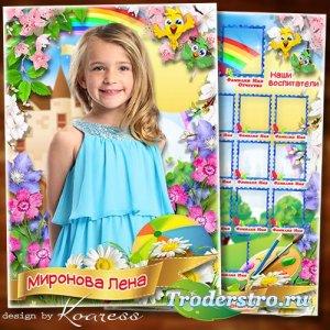 Рамка для детского портрета и виньетка для выпускного в детском саду - Детс ...