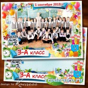 Школьная детская рамка для группового фото - Здравствуй осень, здравствуй,  ...