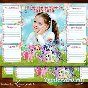 Расписание уроков с фоторамкой для школьников - Милые пони