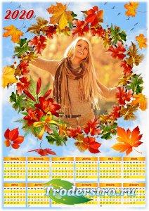 Календарь psd с рамкой под фотографию - Осень в небе