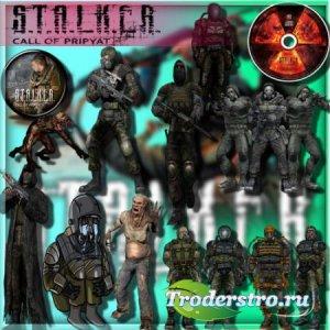 Клипарты без фона - Игра Stalker