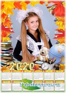 Календарь на 2020 год с рамкой под школьную фотографию - Осень нас в школу  ...