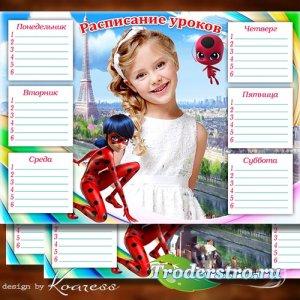 Расписание уроков - Леди Баг