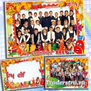 Школьная рамка для фото класса - Вот и учебного года начало