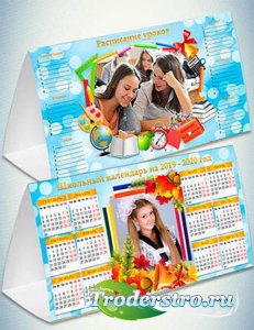 Школьный календарь с рамкой под фотографию - Звонок зовет нас на урок