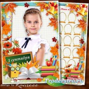 Виньетка и портрет для школы к 1 сентября - Ждут тетрадки, книжки нас зажда ...