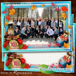 Школьная рамка к 1 сентября - День знаний осень отмечает