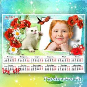 Календарь на 2020 год с рамкой для фото - Дорожите счастьем, дорожите