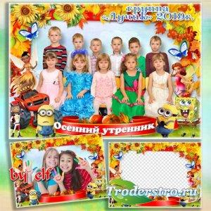 Рамка для детского сада - Наш утренник