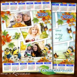 Детский календарь с рамкой для фото на 2020 год - Осенняя прогулка