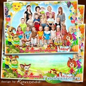 Рамка для детских фото в садике - Осень в гости к нам пришла