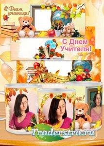 Шаблоны для кружек в подарок | День учителя