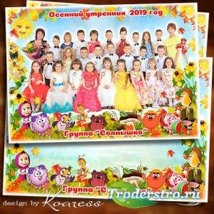 Рамка для фото группы детей в садике - Наступила снова осень, снова в гости ...
