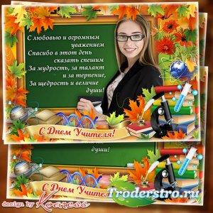 Поздравительная рамка для фото к Дню Учителя - Спасибо вам сказать спешим с ...