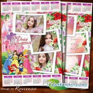 Календарь-рамка на 2020 год - С Днем Рождения, с принцессами Диснея