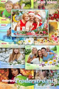 Настенный календарь на 12 месяцев, 2020 год - Дни считает календарь с январ ...
