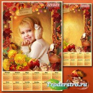 Календарь с рамкой для фото на 2020 год - Осенний натюрморт
