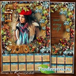Календарь с рамкой для фото на 2020 год - Осеннее очарование