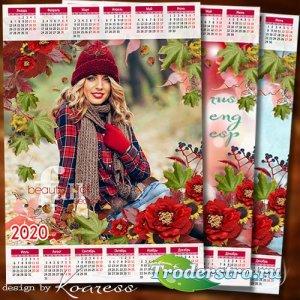 Романтический календарь на 2020 год - Краски осени