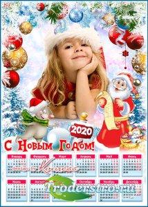 Новогодний календарь на 2020 год с рамкой для фото - Самый добрый и любимый ...