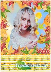 Календарь-рамка на 2020 год - Осени кружатся листья