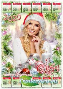 Новогодний календарь-рамка на 2020 год - Пускай кружится белый снег, пусть  ...