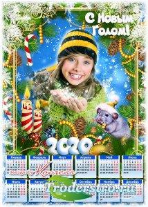 Календарь-фоторамка на 2020 год с символом года - Веселый, яркий праздник у ...