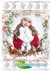 Календарь на 2020 год с Дедом Морозом - Мчит на тройке Дед Мороз по лесной  ...