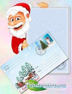 Письмо от Деда Мороза - Конверт и бланк письма