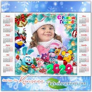 Новогодний календарь-рамка на 2020 год со смешариками - Веселые друзья