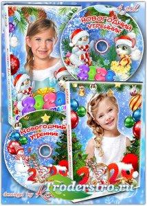 Обложки и задувки для dvd дисков для детского сада - Новогодний утренник 1