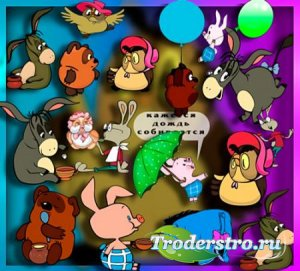 Картинки на прозрачном фоне - Вини Пух и его друзья