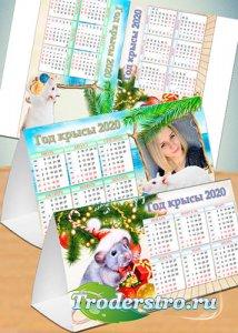 Настольный календарь с рамкой на 2020 год - Символ года