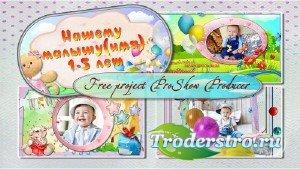 Проект для ProShow Producer - Поздравлялочка детская