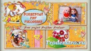 Проект для ProShow Producer - Волшебный мир рукоделия