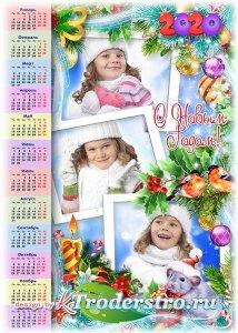 Календарь на 2020 год с рамкой для фото - Новый Год приходит в дом с милым, ...