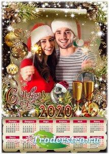Новогоодний календарь на 2020 год с Крысой - Пусть будет ярким весь грядущи ...