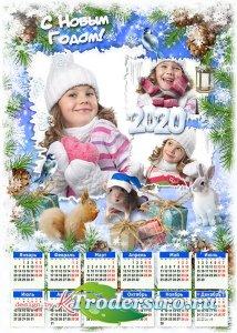 Праздничный календарь-фоторамка на 2020 с символом года - В лес приходит Но ...