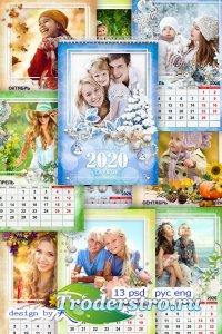 Настенный календарь на 2020 год, на 12 месяцев - Дней счастливых и радостны ...