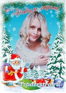 Рамка psd для Нового года - Поздравление с Дедом Морозом